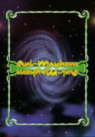 Scan of Ani-Mayhem card back, green